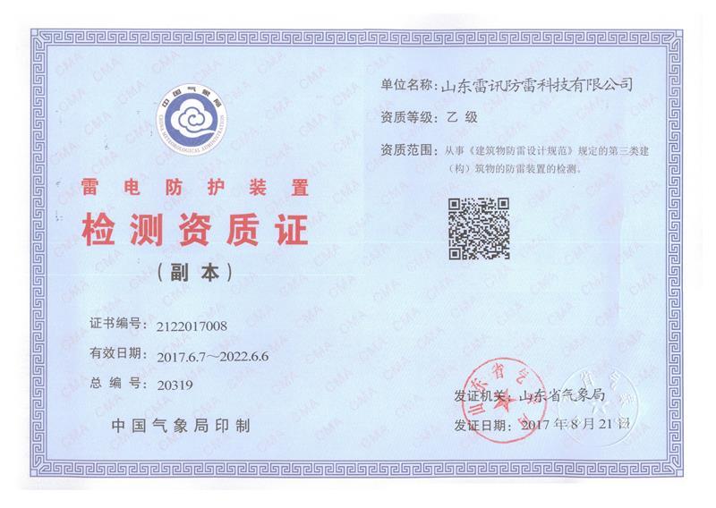 防雷工程设计甲级资质证.jpg