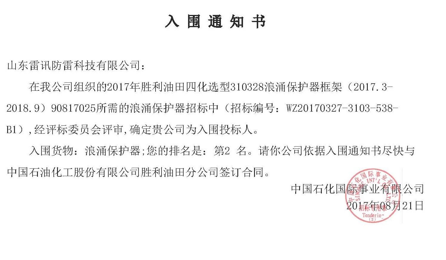 中国石化胜利油田分公司浪涌保护器入围通知书_看图王.jpg